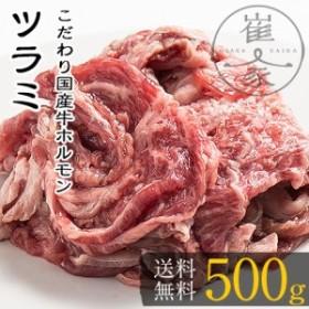 ツラミ 500g 頬肉 (100g×5袋) 国産 牛 ホルモン もつ鍋専門店 BBQ のし対応可能