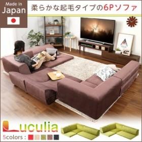 フロアソファ 3人掛け ロータイプ 起毛素材 日本製 5色 同色2セット Luculia ルクリア