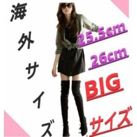 25.5cm~26cmニーハイロングブーツ 大きいサイズレディース