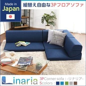 コーナーフロアソファ ロータイプ ファブリック 3人掛け 5色 組み替え自由 Linaria リナリア