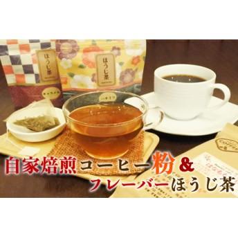 (粉)当店オリジナルのブレンドコーヒーとフレーバーほうじ茶のセット
