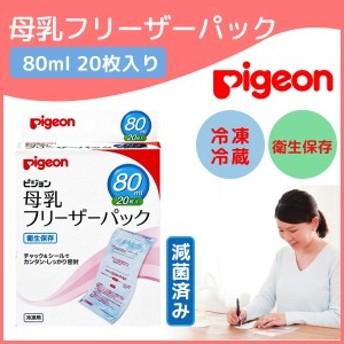 [即納] 母乳 フリーザー ピジョン 冷凍保存 フリーザーパック 母乳冷凍 80ml 20枚 冷蔵 冷凍保存用パック 減菌済 Pigeon