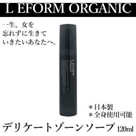 L EFORMORGANIC デリケートゾーン ソープ 120ml 【大人の女性の為のデリケートゾーン ソープ】