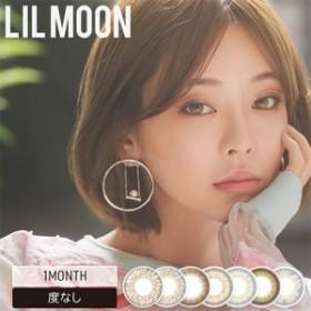 LILMOON 1Month (リルムーンワンマンス)1箱 (1枚入り)/【1ヶ月装用/度あり】【代引き不可】/