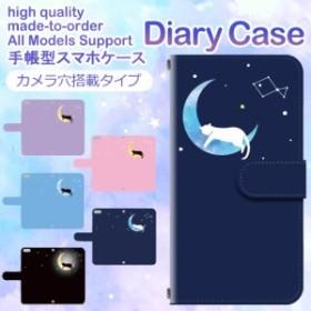 手帳型 スマホカバー ほぼ全機種対応 スマホケース iPhone XPERIA galaxy 月 猫 ゆめかわいい シンプル / dc-656