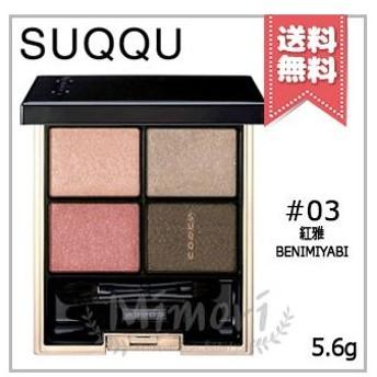 【送料無料】SUQQU スック デザイニング カラー アイズ #03 紅雅 BENIMIYABI 【チップ・ブラシ付】 5.6g
