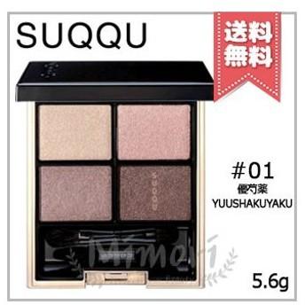 【送料無料】SUQQU スック デザイニング カラー アイズ #01 優芍薬 YUUSHAKUYAKU 【チップ・ブラシ付】 5.6g