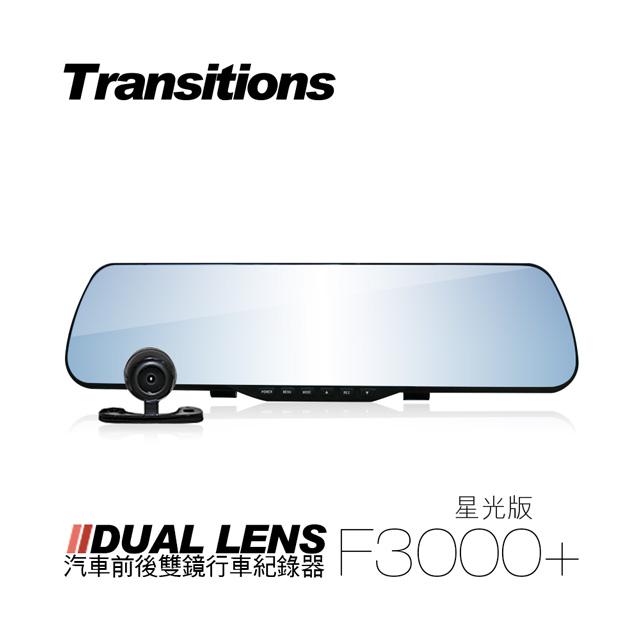 贈32卡-全視線 F3000+ 1080P 雙鏡頭後視鏡行車記錄器 星光版