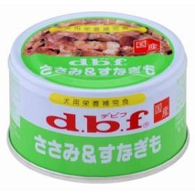 デビフ dbf ささみ&すなぎも 85gドッグフード/ウエットフード/ドッグ/缶国産 ドッグフード