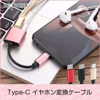 イヤホン変換アダプタ イヤホン変換ケーブル Type-C 変換 充電 変換アダプタ 二股 充電しながら 音楽