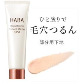 ハーバー(HABA)つるつるマットベース