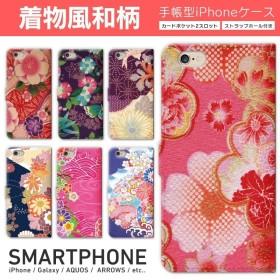 スマホケース 全機種対応 iPhone XS Max X iPhone8 iPhone7 Plus アイフォン iPhoneケース 手帳型 ケース iPhone6 6s 5 SE おもしろ 和柄 和風
