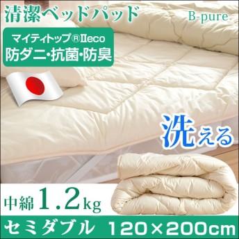 【送料無料】 日本製 洗える 清潔 ベッドパッド セミダブル 100×200 防臭 抗菌 敷きパッド 敷パッド 抗菌防臭 消臭 ベッドパット 帝人 ベッド ベット 敷きパット ベットパット 国産