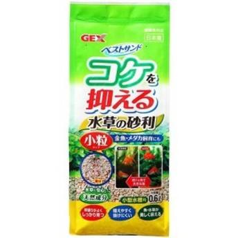 ベストサンド コケを抑える水草の砂利(0.6L)[観賞魚用 砂]