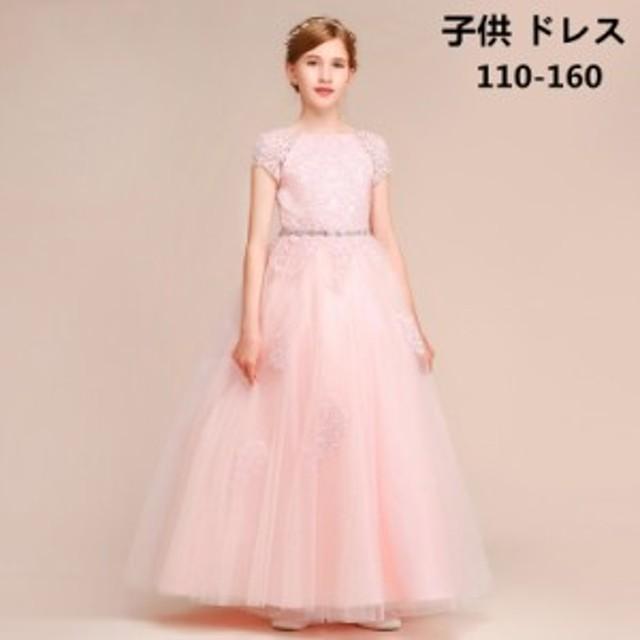 5e4eb22c31653 子供 ドレス 発表会 160 子供 ワンピース 発表会 フォーマルドレス キッズドレス ロングドレス 七五三