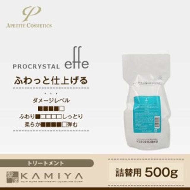 アペティート プロクリスタル エフ ヘアマスク ふわり 500g 詰替用|トリートメント 詰め替え ア
