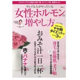 キレイな人がやっている女性ホルモンの増やし方 TJ MOOK/松村圭子(その他)