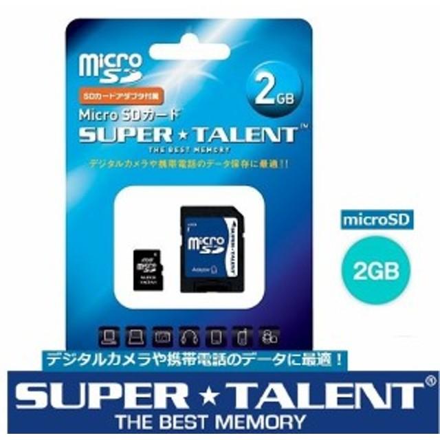 スーパータレント microSDメモリーカード 2GB SD変換アダプタ付 ST02MSDA 人気