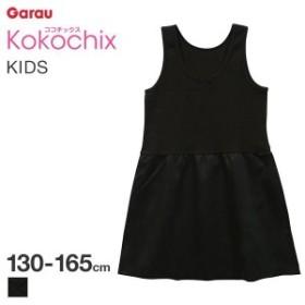 【メール便(8)】(ココチックス)Kokochix 女児 キッズ ジュニア タンクトップ スリップ インナー 黒 130・140・150・160・165