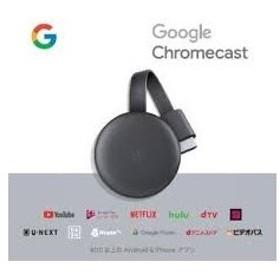 Google Chromecast 第3世代 新品未開封  チャコール GA00439-JP クロームキャスト