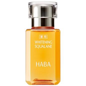 ハーバー(HABA)薬用ホワイトニングスクワラン