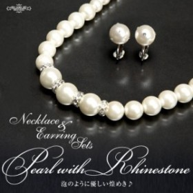 結婚式 お呼ばれ パーティー セレモニー パール ラインストーン ネックレス イヤリング セット アクセサリー フォーマル 「AC336」