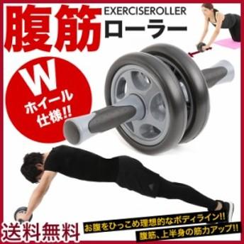 腹筋ローラー エクササイズローラー トレーニング器具 ダイエット器具 ダイエット 器具 筋トレ 送料無料