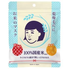 毛穴撫子 お米のマスク (10枚入)