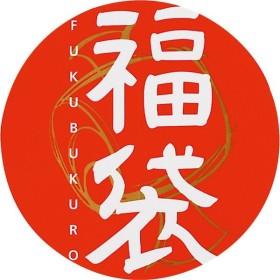 ヘッズ 福袋シール:大判 OB-FS 1セット(375枚:25枚×15パック) (直送品)