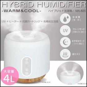 加湿器 ハイブリッド式 超音波加湿器 大容量4L アロマ加湿器 卓上 ハイブリッド式加湿器 加湿機 乾燥対策 加湿 潤い 保湿 MA-820