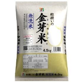 木徳神糧 セブンプレミアム 粒揃いの金芽米 4.5kg