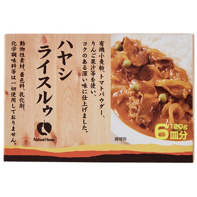 <コクのある深い味>ハヤシライスルゥ(有機小麦使用)