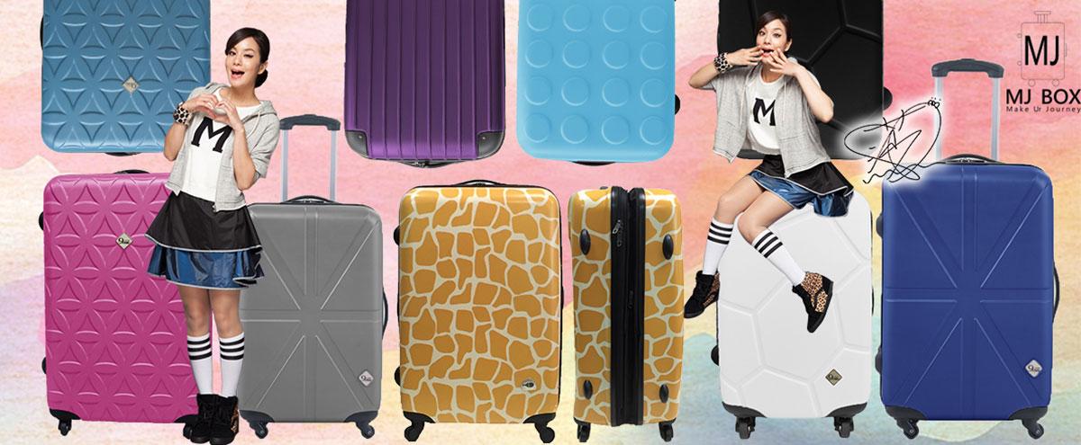 莎莎代言行李箱 20吋輕硬殼旅行箱/行李箱隨機出貨不挑款