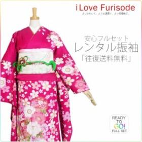 レンタル 振袖 フルセット 貸衣装 前撮り 貸衣装着物 フリーサイズ 古典 ピンク 桜 No.1415