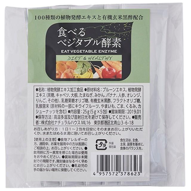 <食べやすい分包タイプ>HEALTHY DIET 食べるベジタブル酵素 5包入