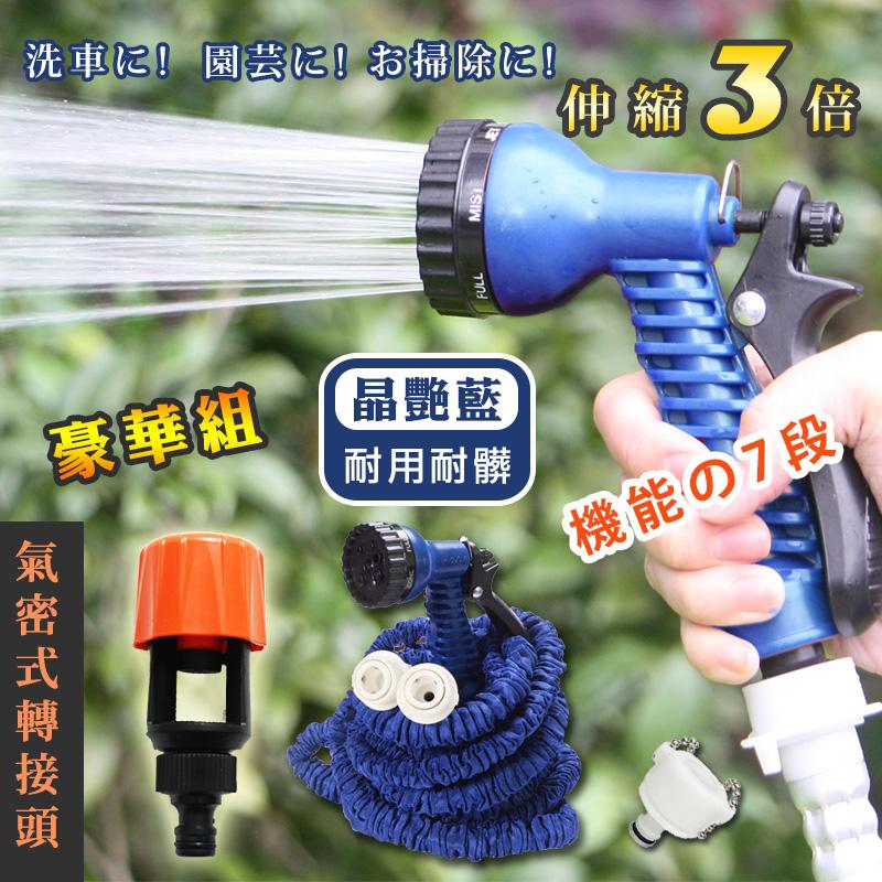【豪華組】超強韌防爆高壓彈力伸縮水管