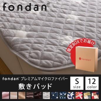 プレミアムマイクロファイバー敷きパッド mofua モフア S シングル 100×200cm 選べる20カラーバリエーション 敷パッド