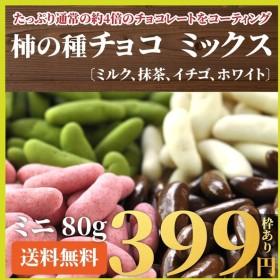 柿の種 柿の種チョコ 4種ミックス 80g チョコ チョコレート  ゆうパケット お試し セール 期間固定 ポイント消化 オープン記念