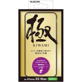 iPhoneXS Max ハイブリッドケース アルミライクバンパー付 極み PMCA18DHVBCKBK ブラック