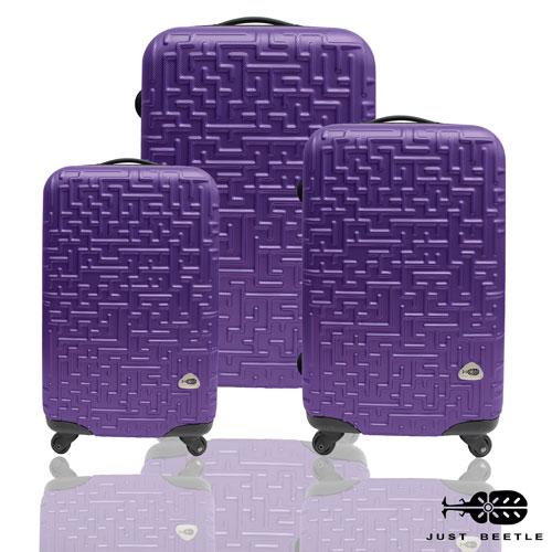 ✈Just Beetle迷宮系列經典三件組輕硬殼旅行箱/行李箱