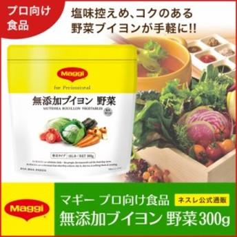 【ネスレ公式通販】マギー 無添加ブイヨン 野菜 300g【業務用食品】