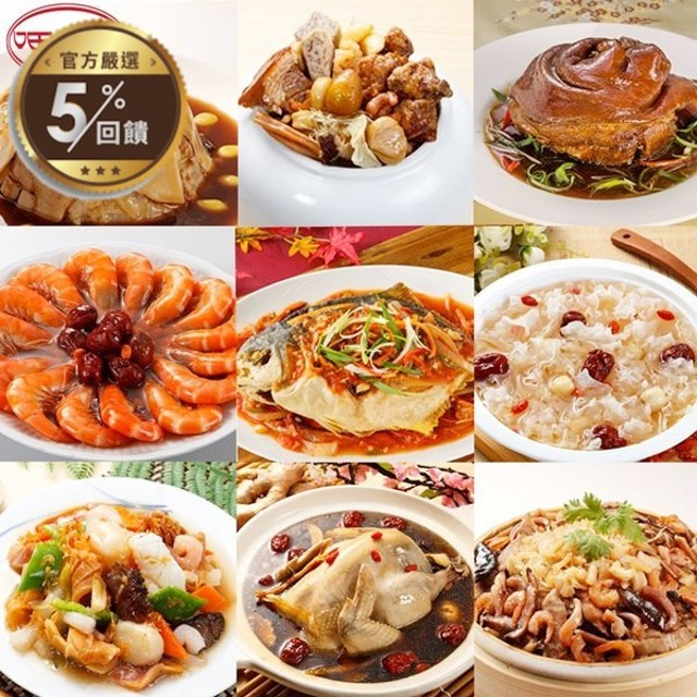 預購《呷七碗》年菜多件組