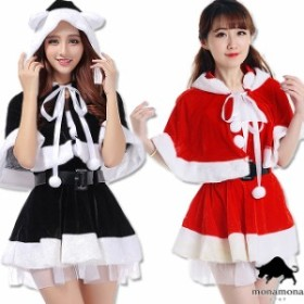 [早割][即納][3点セット]サンタ ポンチョ クリスマス Xmas 仮装 コスプレ サンタ セットアップ 衣装 定番 サンタ 猫耳 コスチューム