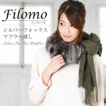 Filomo/フィローモ シルバーフォックス ファー マフラー通し レディース 秋冬 (No.01000801r)