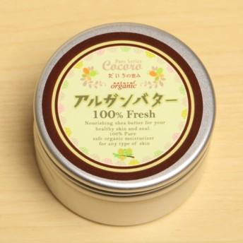 シアバター&アルガンオイルのブレンドバター