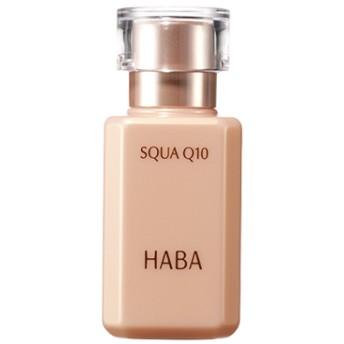 ハーバー(HABA)スクワQ10