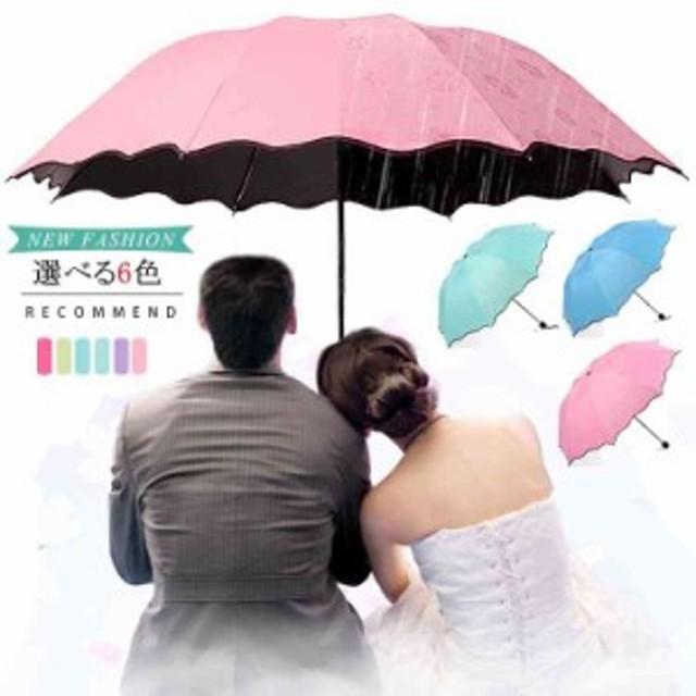 折りたたみ傘/晴雨兼用/雨傘/日傘/UVカット/レディース/濡れると花が咲く魔法の傘/8本骨/撥水/紫外線対策/遮熱/遮光/