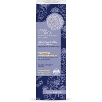 毎日使いたい敏感肌フェイスクリーム ナチュラシベリカ ロディオラロゼア ナイトクリーム