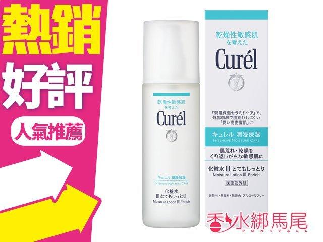◐香水綁馬尾◐花王 Curel 珂潤 潤浸保濕化粧水III(潤澤型)150ml