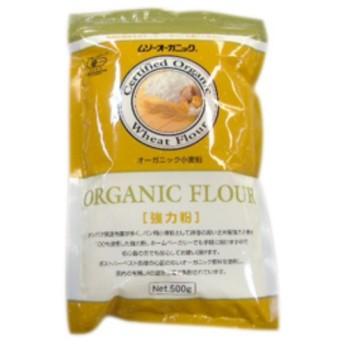<パン作りに>オーガニック小麦粉・強力粉